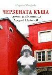 Червената къща : Памет за скулптора Андрей Николов - Д-р Мария Овчарова -