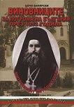 Виновниците за погрома на България през 1913 година - Цочо Билярски -