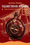 Художествената керамика в българските земи -