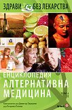 Енциклопедия алтернативна медицина: Том 4  - Д -