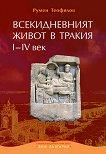 Всекидневният живот в Тракия І-ІV век - Румен Теофилов - книга