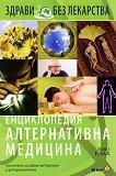 Енциклопедия алтернативна медицина: Том 5  - Е-ЗАХ -