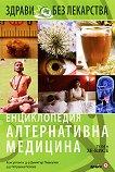 Енциклопедия алтернативна медицина: Том 6 - ЗЕ-КИСЕ - книга