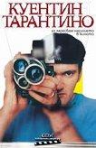 Аз харесвам насилието в киното - Куентин Тарантино -