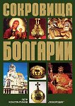 Сокровища Болгарии - Петр Константинов - учебник