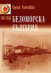 Беломорска България (1941-1944) - Стоян Райчевски - книга
