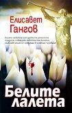 Белите лалета - Елисавет Гангов -
