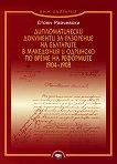Дипломатически документи за разорение на българите в Македония и Одринско по време на реформите 1904–1908 - книга
