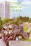 Перник - градът на Кракра -