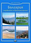 България – очарованието на внезапната красота - книга