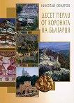 Десет перли от короната на България - книга