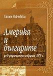 Америка и българите до Учредителното събрание 1879 г.  - Стоян Райчевски -
