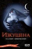Училище за вампири - книга 6: Изкушена - П. С. Каст, Кристин Каст -