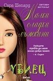 Малки сладки лъжкини  - книга 6: Убиец - Сара Шепард -
