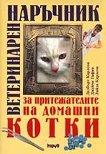Ветеринарен наръчник за притежателите на домашни котки - Делбърт Карлсон, Джеймс Гифин, Лийза Карлсон - книга