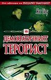 Демократичният терорист - Ян Гиу -