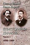 Епистоларни диалози 1898 - 1900: част първа - Петър Дънов, Пеню Киров -