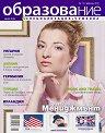 Образование и специализация в чужбина - Брой 15 / Февруари 2010 -