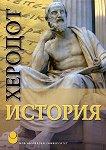 История - Херодот - книга