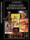 Египетските богове и богини : Митология и религия на Древен Египет - Клайв Барет -