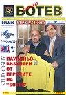 Само Ботев - Брой 8 / 2005 година -