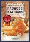 Домашно консервиране: Плодове в буркани - Невяна Кънчева -