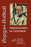 Съчинения в шест тома - том 6: Приключенията на Гороломов -