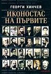 Иконостас на първите - Георги Хинчев - книга