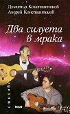 Два силуета в мрака - Андрей Константинов, Димитър Константинов -