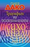 Триумфът на психоанализата - Пиер Дако - книга