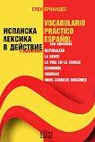 Испанска лексика в действие - Елен Ернандес -