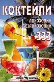 Коктейли - алкохолни и безалкохолни 333 - книга