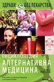 Енциклопедия алтернативна медицина: Том 13 - РЕВ-СОК -