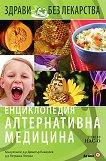 Енциклопедия алтернативна медицина: Том 10 - НАС-О - детска книга