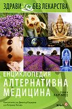 Енциклопедия алтернативна медицина: Том 8 - ЛАР-МЕД -