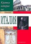Кратка история на Италия - Кристофър Дъгън - книга