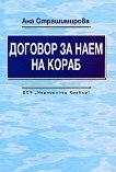 Договор за наем на кораб - книга