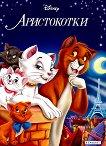 Приказна колекция: Аристокотки - детска книга