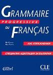 Grammaire progressive du francais - 500 упражнения - Мая Грегоар, Одил Тиевназ -