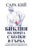 Библия на хората с болки в гърба - Сара Кий -