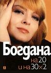 Богдана на 20 и на 30 х 2 - Богдана Карадочева - книга