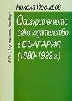 Осигурителното законодателство в България (1880 - 1999 г.) - Никола Йосифов -