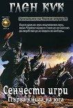 Хрониките на Черния отряд - книга 4: Сенчести игри -