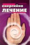 Енергийно лечение - Арни Лейд -