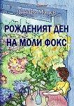 Рожденият ден на Моли Фокс - Дийдра Маден -