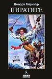 Пиратите - 2 част - Джордж Маринър -