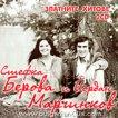Златните хитове - 2 CD - Стефка Берова, Йордан Марчинков -