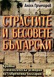 Страстите и бесовете български - Ангел Грънчаров -