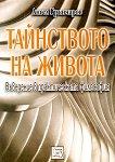 Тайнството на живота - Ангел Грънчаров -