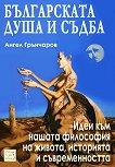 Българската душа и съдба - Ангел Грънчаров -